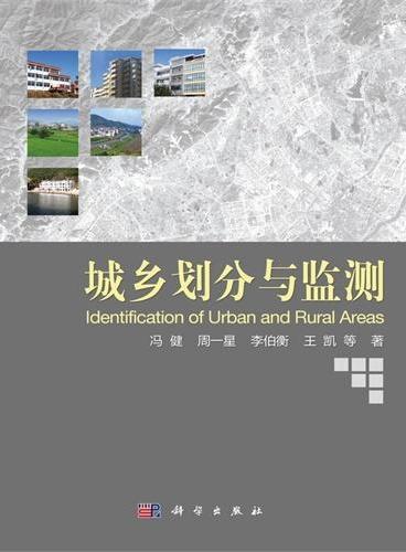 城乡划分与监测