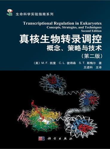 真核生物转录调控——概念、策略与技术(第二版)