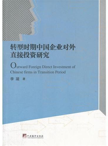 转型时期中国企业对外直接投资研究