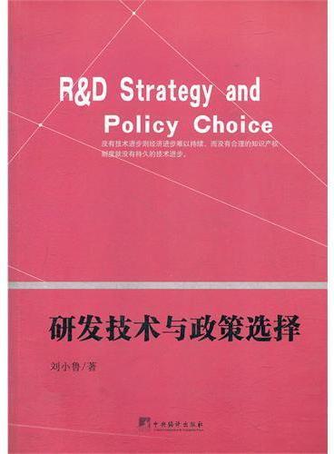 研发技术与政策选择