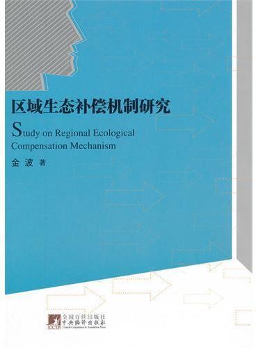 区域生态补偿机制研究