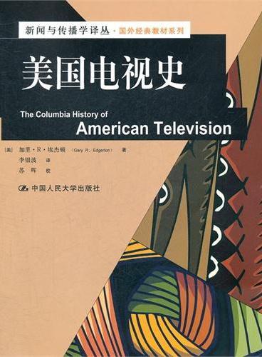 美国电视史(新闻与传播学译丛·国外经典教材系列)