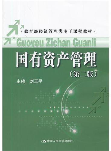 国有资产管理(第二版)(教育部经济管理类主干课程教材)
