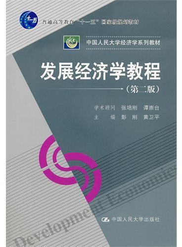 """发展经济学教程(第二版)(中国人民大学经济学系列教材;""""十一五""""国家级规划教材)"""