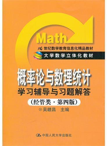 《概率论与数理统计》学习辅导与习题解答(经管类·第四版)(21世纪数学教育信息化精品教材;大学数学立体化教材)