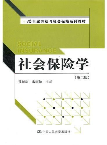 社会保险学(第二版)(21世纪劳动与社会保障系列教材)