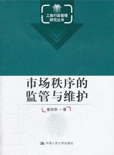 市场秩序的监管与维护(工商行政管理研究丛书)