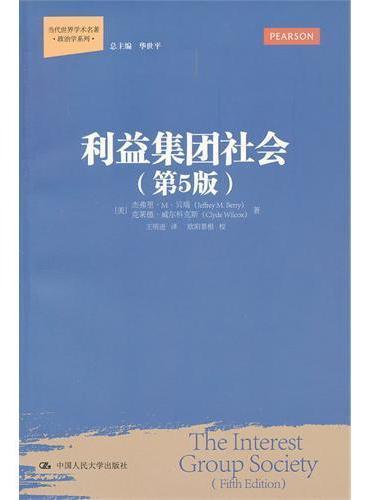 利益集团社会(第5版)(当代世界学术名著·政治学系列)