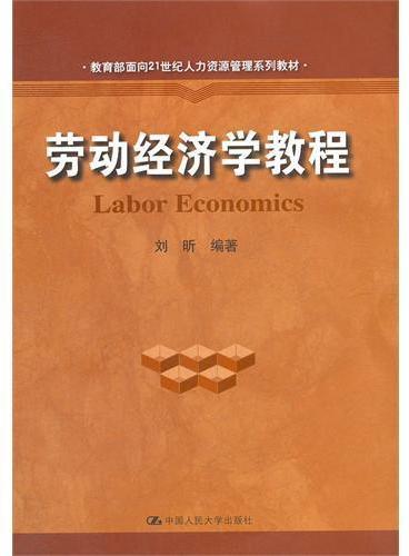 劳动经济学教程(教育部面向21世纪人力资源管理系列教材)