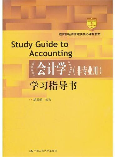 《会计学》(非专业用)学习指导书(教育部经济管理类核心课程教材)