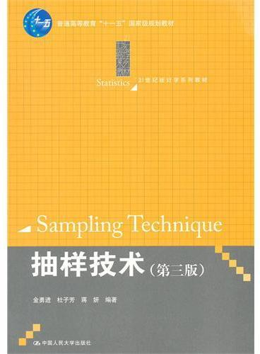"""抽样技术(第三版)(21世纪统计学系列教材;""""十一五""""国家级规划教材)"""