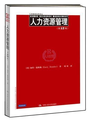 人力资源管理(第12版)(工商管理经典译丛 全球最经典、中国最畅销的人力资源管理教材,德斯勒经典著作的最新版本)