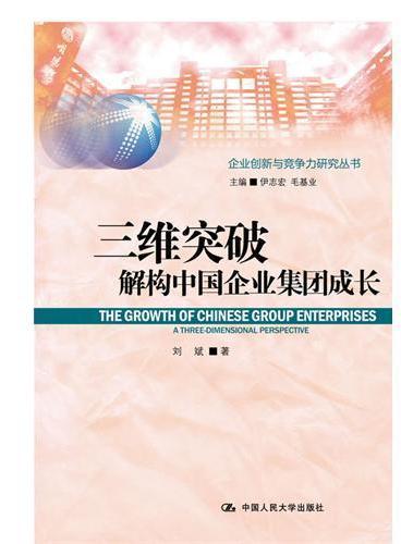 三维突破:解构中国企业集团成长(企业创新与竞争力研究丛书)