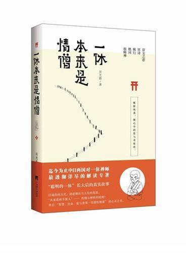 一休本来是情僧(迄今为止中日两国对一休禅师最透彻详尽的解读专著!)