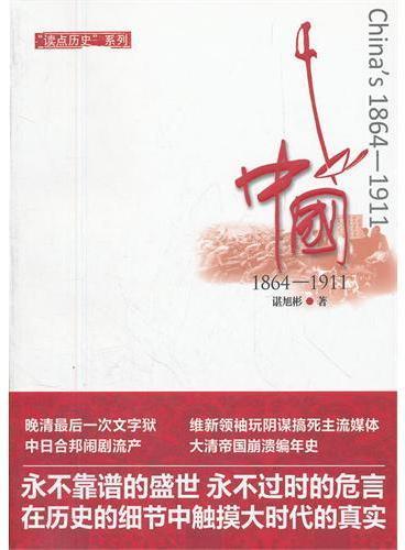中国:1864-1911(大清国最后岁月的非官方、非主流的记事,人人都读得懂的晚清史)