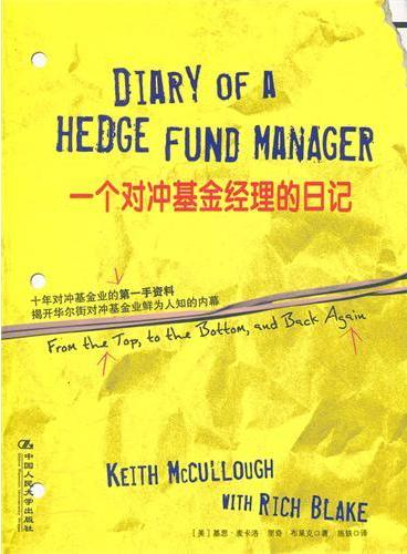一对冲基金经理的日记