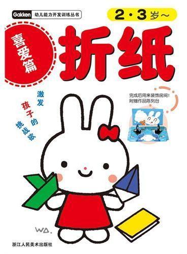 幼儿能力开发训练丛书:折纸喜爱篇