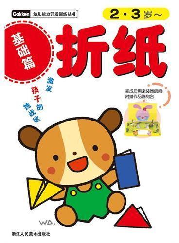 幼儿能力开发训练丛书:折纸基础篇