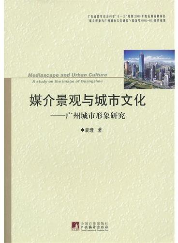 媒介景观与城市文化-广州城市形象研究