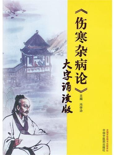 《伤寒杂病论》大字诵读版---中医师承学堂