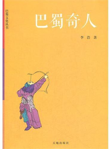 巴蜀奇人:巴蜀文化丛书