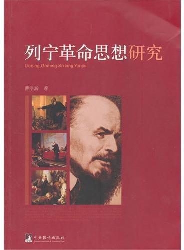 列宁革命思想研究