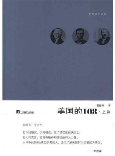 美国的108(上下)(曹德谦作品集)