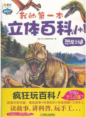 Q书架.阿拉丁Book.我的第一本立体百科1+1 恐龙之谜