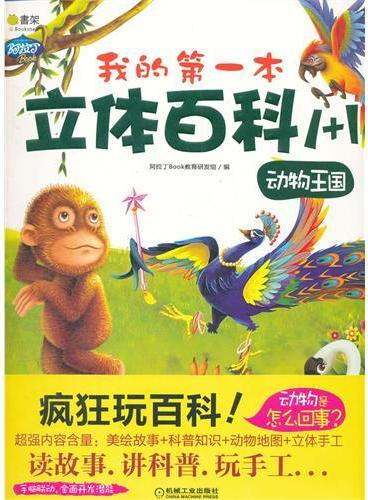 Q书架.阿拉丁Book.我的第一本立体百科1+1 动物王国
