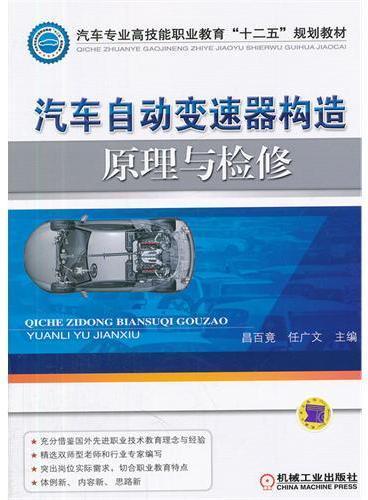 汽车自动变速器构造原理与检修