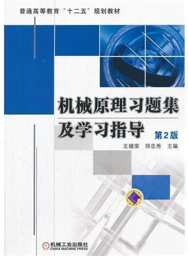 机械原理习题集及学习指导  第2版