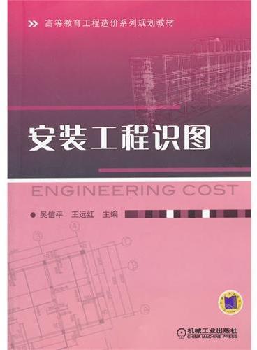 安装工程识图