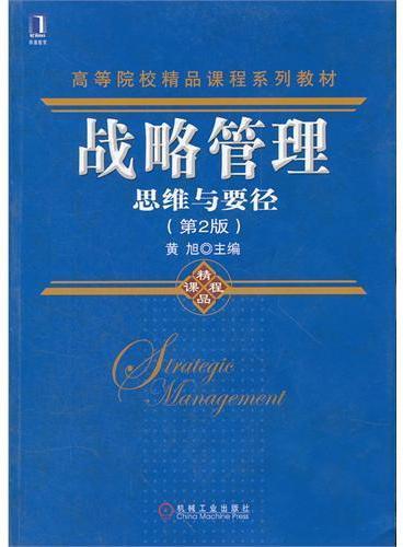 战略管理:思维与要径(第2版)