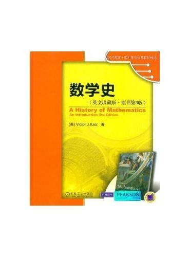 数学史(英文珍藏版·原书第3版)
