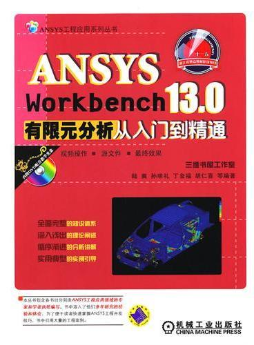 ANSYS Workbench 13.0有限元分析从入门到精通(ANSYS工程应用系列丛书)
