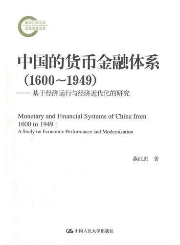 中国的货币金融体系(1600~1949)——基于经济运行与经济近代化的研究
