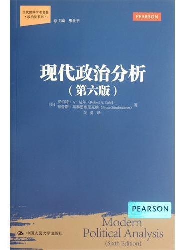 现代政治分析(第六版)(当代世界学术名著·政治学系列)