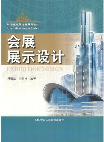 会展展示设计(21世纪会展专业系列教材)