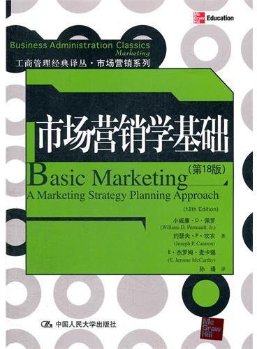 市场营销学基础(第18版)(工商管理经典译丛·市场营销系列)