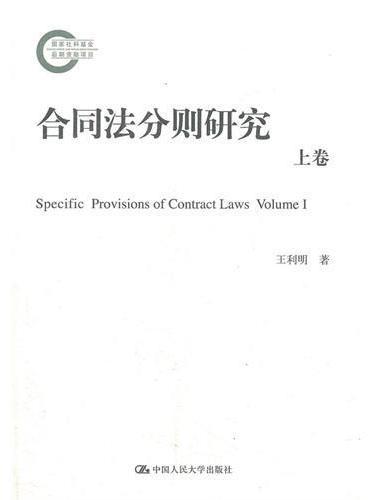 合同法分则研究(上卷)(国家社科基金后期资助项目)