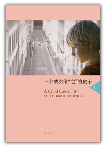 """一个被称作""""它""""的孩子(让千百万人重获信心、爱与被爱能力的""""心灵自述""""!)"""