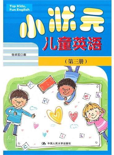 小状元儿童英语(第三册)