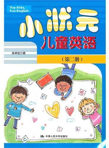 小状元儿童英语(第二册)
