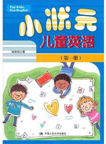 小状元儿童英语(第一册)
