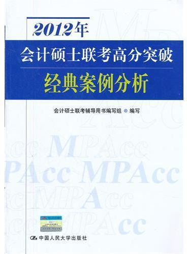 2012年会计硕士联考高分突破 经典案例分析