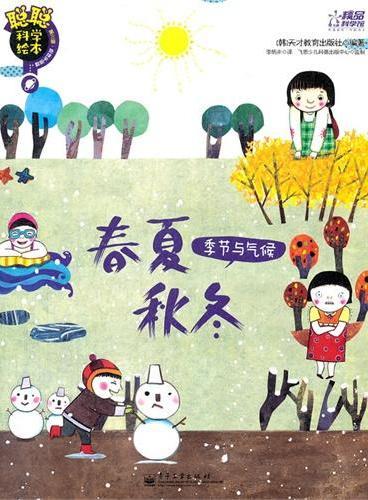 聪聪科学绘本. 第3辑. 地球宇宙篇—春夏秋冬 : 季节与气候