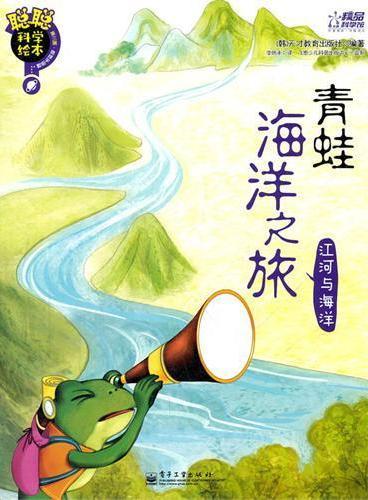 聪聪科学绘本. 第3辑. 地球宇宙篇—青蛙海洋之旅 : 江河与海洋