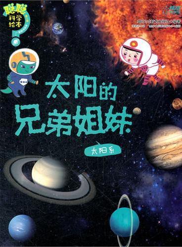 聪聪科学绘本. 第3辑. 地球宇宙篇—太阳的兄弟姐妹 : 太阳系