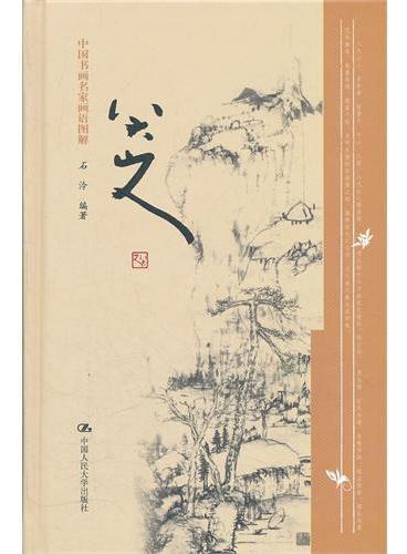中国书画名家画语图解八大山人