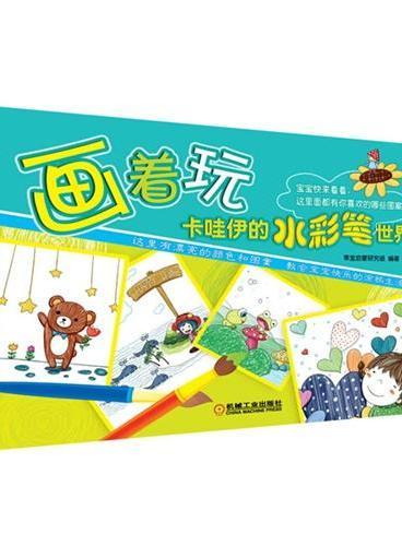 画着玩——卡哇伊的水彩笔世界(风格绚丽可爱的图画习作让孩子爱上画画,带孩子走进奇幻的童话世界)